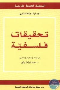 5159f pagesde13 1 - تحميل كتاب تحقيقات فلسفية pdf لـ لودفيك فتغنشتاين