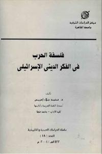 522ec 5 - فلسفة الحرب في الفكر الديني الإسرائيليpdf - محمد جلاء إدريس
