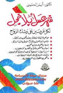 53670 honeymoon34352 0000 - شهر عسل بلا خجل pdf _ د.أيمن الحسيني