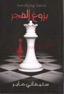 59cbf pagesde3 - بزوغ الفجر pdf _ ستيفاني ماير
