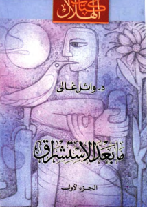 5b30a 20 - ما بعد الاستشراق الجزء الأول pdf - وائل غالي