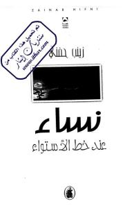 5b6f6 book1 7579 0000 - نساء عند خط الإستواء pdf لـ زينب حنفي