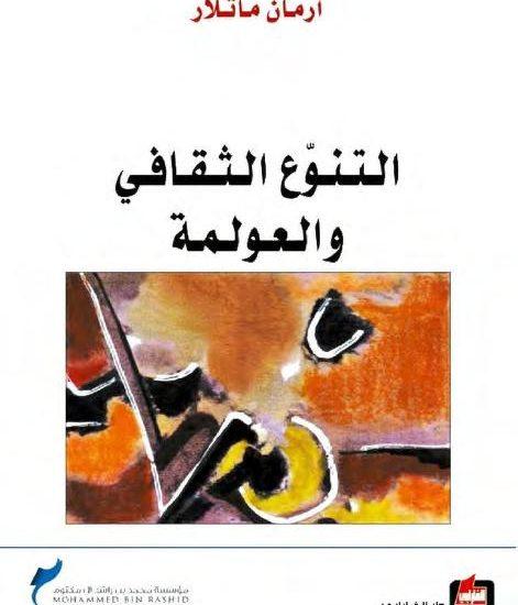 5bf11 attanaoa taqafi 0000 471x550 - التنوع الثقافي والعولمة pdf- أرمان ماتلار