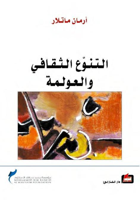 5bf11 attanaoa taqafi 0000 - التنوع الثقافي والعولمة pdf- أرمان ماتلار