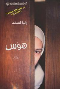 65bae book1 13955 0000 - هوس pdf _ رانيا السعد