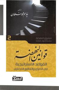 6bb1d pagesde35 - قوانين النهضة - القواعد الإستراتيجية في الصراع والتدافع الحضاري مشروع النهضة (سلسلة أدوات القادة) pdf _ دكتور جاسم سلطان
