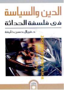 6c1a0 addine wa syassa fi flsfat alhadatha 0000 - الدين والسياسة في فلسفة الحداثة pdf - فريال حسن خليفة