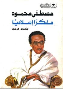 7500e 28 - مصطفى محمود مفكرا إسلاميا pdf - مأمون غريب