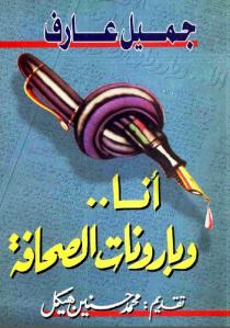 77e4a 1 - أنا وبارونات الصحافة pdf - جميل عارف