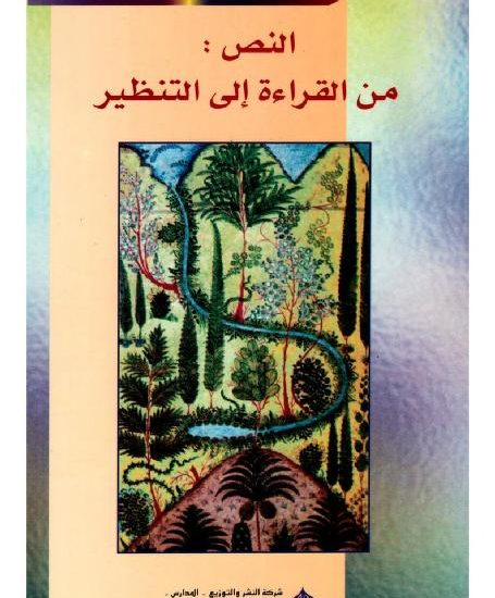 7e358 nas 0000 455x550 - النص من القراءة إلى التنظير pdf _ محمد مفتاح
