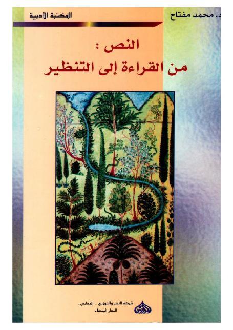 7e358 nas 0000 - النص من القراءة إلى التنظير pdf _ محمد مفتاح