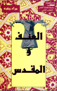 7f96a 2 - العنف والمقدس pdf _ مراد وهبة