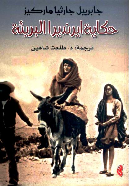 81911 4 - حكاية ايرينديرا البريئة وقصص أخرى - جابيرييل جارثيا ماركيز