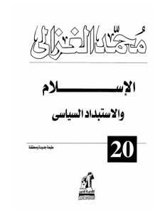 88bba 800islamandpolitics 0000 - الإسلام والإستبداد السياسي pdf _ محمد الغزالي
