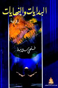 89b44 16 - البدايات والنهايات - رواية pdf- فتحي سلامة