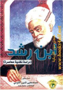 8c30a ibn ruchd dirasa naqdya moasera 0000 - ابن رشد pdf _ حسام محيي الدين الألوسي