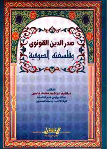 91c53 14 - صدر الدين القونوي وفلسفته الصوفية pdf - إبراهيم إبراهيم محمد ياسين