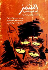 96190 4 - السمر ذوو العيون الذهبية - قصص قصيرة مترجمة pdf