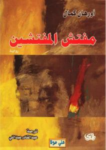 9c0e2 book1 10361 0000 - مفتش المفتشين pdf _ أورهان كمال
