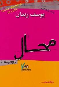 9c9cb book1 13935 0000 - محال pdf _ يوسف زيدان