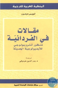 a21f4 pagesde24 1 - تحميل كتاب مقالات في الفردانية pdf لـ لويس دومون
