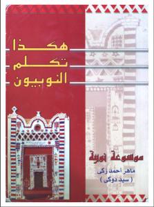 a274f 27 - هكذا تكلم النوبيون : موسوعة نوبية pdf- ماهر أحمد زكي