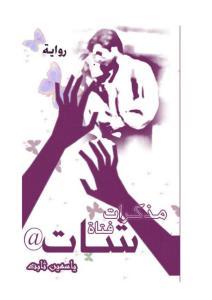 a3cf3 46 - مذكرات فتاة شات@ pdf _ ياسمين ثابت