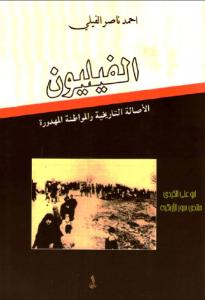 a4354 1 - الفيليون الأصالة التاريخية والمواطنة المهدورة pdf - أحمد ناصر الفيلي