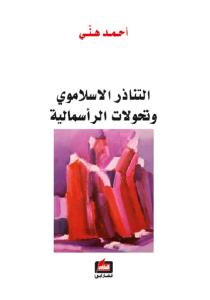 a7d63 15 - التناذر الإسلاموي وتحولات الرأسمالية pdf- أحمد هني