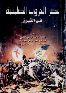 a8a07 10 - عصر الحروب الصليبية في الشرق pdf _ محمد محمد مرسي الشيخ