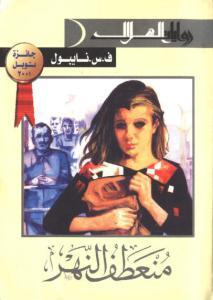 ace26 book1 11229 0000 - منعطف النهر pdf _ ف.س.نايبول