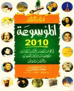 aedf2 54915678dropbox 0000 - الموسوعة 2010 pdf _ مجدي سيد عبد العزيز