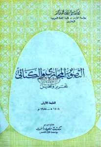 b1d1c attaswir almahazi wa alkenaei - التصوير المجازي والكنائي تحرير وتحليل pdf - صلاح الدين محمد أحمد