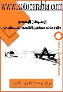 b45af pagesde03 - الإستيطان اليهودي وأثره على مستقبل الشعب الفلسطيني pdf _ مركز دراسات الشرق الأوسط