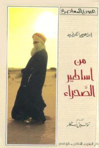 b5501 book1 7725 0000 - من أساطير الصحراء pdf _ إبراهيم الكوني