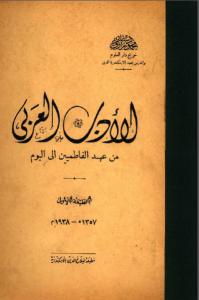bbfb3 21 - الأدب العربي من عهد الفاطميين إلى اليوم pdf - محمود سليم
