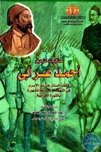 books4arab 1607 - تحميل كتاب مذكرات الزعيم أحمد عرابي - ثلاثة أجزاء pdf