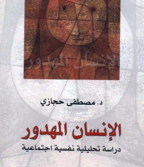 c0751 185insanmahdoor 0000 472x550 - الإنسان المهدور دراسة تحليلية نفسية إجتماعية pdf _ د. مصطفى حجازي