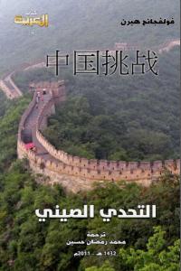 c2ff8 12 - التحدي الصيني: أثر الصعود الصيني في حياتنا pdf - فولفجانج هيرن