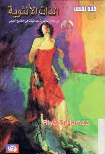 c62d2 41 - الذات الأنثوية من خلال شاعرات حداثيات في الخليج العربي pdf - ظبية خميس