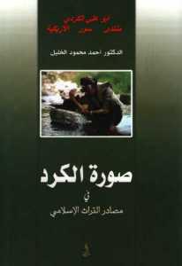 c6a0f 5 - صورة الكرد في مصادر التراث الإسلامي pdf - أحمد محمود الخليل