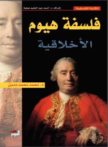c8043 3 - فلسفة هيوم الأخلاقية pdf- محمد محمد مدين