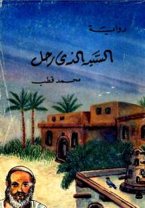 c9261 2 - السيد الذي رحل pdf _ محمد قطب