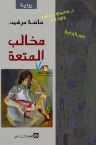 ca22d book1 13948 0000 - مخالب المتعة pdf _ فاتحة مرشيد