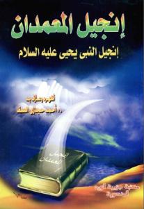 ce9dc 36 - انجيل المعمدان انجيل النبي يحيى عليه السلام pdf _احمد حجازي السقا