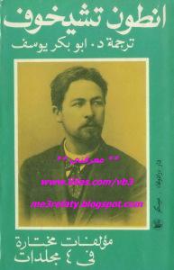 d1aac pagesde5 - مؤلفات مختارة في 4 مجلدات pdf - أنطون تشيخوف