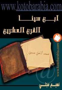 d4748 pagesde14 - ابن سينا القرن العشرين pdf _ محمد كامل حسين