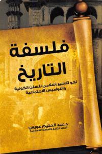db084 3ewis al sonan 0000 - فلسفة التاريخ - نحو تفسير إسلامى للسنن الكونية والنواميس الاجتماعية pdf - عبد الحليم عويس