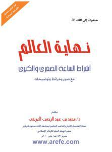 dc027 319ar end of the world 0000 - نهاية العالم pdf _ د. محمد بن عبد الرحمن العريفي