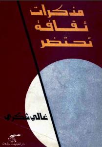dc09a 9 - مذكرات ثقافة تحتضر pdf - غالي شكري